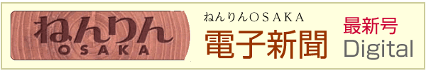 ねんりんOSAKA 電子新聞