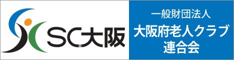 一般財団法人大阪府老人クラブ連合会